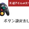 【スマブラSP】コントローラー・キーコンフィグ設定のすゝめ