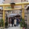 トンボ帰りのお礼参りの旅@御金神社