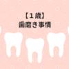 1歳の歯磨き事情