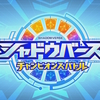 【Switch】 シャドウバース チャンピオンバトル 評価・レビュー