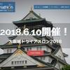 「大阪城トライアスロン2018」観戦できなかったのでニュースまとめと2017年観戦記