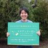 【祝】渋谷区がスタディクーポンを政策導入する案を発表しました