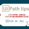 【UiPath】リストの作成・追加・最大値の取得方法