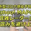 新型コロナ感染予防。Yahoo! MAPの「混雑レーダー」で人混みを避けよ!