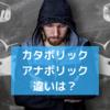 アナボリックとカタボリックとは?筋トレ初心者必見!トレ歴5年が解説!