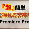 【Premiere Pro】【超簡単加工】