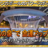 シンガポールのパワースポット「富の泉」で金運アップ??富の噴水《ファウンテン オブ ウェルス》で御利益ある!?