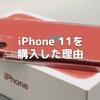 iPhone 11を購入した理由