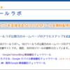 SEO検索順位チェックツールGRCとSearch ConsoleでPV増加を狙おう!