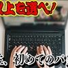 【乃木坂好きがマウスコンピューターPCを買う】#10 大学入学までに購入しておくべきパソコン