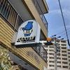 マッチ箱探訪(名古屋-高岳  ぶるーひっぽ)