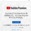 新しいサービス、YouTube Premiumに登録してみた・・・