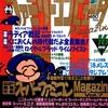 【1991年】【8月23日号】ファミリーコンピュータMagazine 1991.8/23