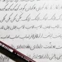 ペルシア語学習ブログ