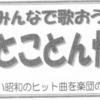 みんなで歌おう!とことん懐メロ!第28回 令和元年12月24日開催!!