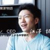 【学生起業家・江澤拓宣】不登校から這い上がる中学時代。