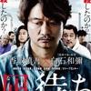 【映画】凪待ち 〜極限に闇堕ちした中で、なぜ彼は生き続けられたのか〜