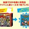 ビックリマンシール 人狼 発売記念で激レアシールが500名にだけもらえるキャンペーン!