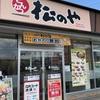 松のや 倉敷玉島店(倉敷市)