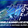 アニサマ1日目(8/26)セトリ  #anisama