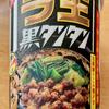 ラ王黒タンタン(日清食品)