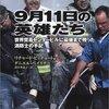 あの日、ワールドトレードセンターでなにが起こっていたのか《9月11日の英雄たち―世界貿易センタービルに最後まで残った消防士の手記 リチャード・ピッチョート》