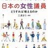参議院選挙を前に、女性議員について考える 『日本の女性議員』(朝日選書)