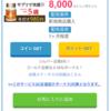 予想ネット経由でアラプラスCoQ10が実質180円♪♪