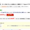 Dyson V7 Fluffyはノジマオンラインで購入しかないでしょ。