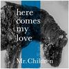 不妊当事者目線のMr.Children「here comes my love」歌詞解釈