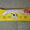 あのかじるバターアイスが再販されました~!!【アイスクリーム】