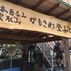 トレラン合宿 in 奥多摩!(雲取山、鋸山)