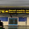 ドンムアン空港完全ガイド〜入出国から乗り換えまで