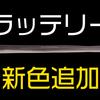 【ノリーズ】ベーシックなストレートワームの中に釣れる要素を凝縮した「ラッテリー」に新色追加!