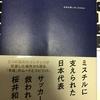 書評:『日本代表とMr.children』
