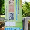 岡山を訪れた勤皇の志士