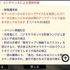 新階層!? 11月14日アップデート情報。