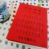 小林聡美さんの「ていだん」、実に良き本。