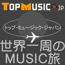 Top Music Japan - TopMusic.jp