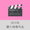 【2018年度】今年観たAmazonビデオ作品