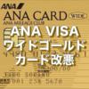 改悪!ANA VISA ワイドゴールド カード