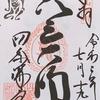 御朱印集め 比叡山延暦寺横川エリア2(HieizanEnryakuji-Yokawaarea2):滋賀