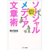 【ビジネス書】『ソーシャルメディア文章術』樺沢紫苑