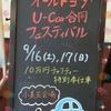 水戸千波店 オールトヨタU-Carフェス開催!
