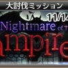 AB:大討伐ミッション【Nightmare of The VampireⅡ】