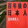 【読書】「百年後の日本人」苫米地英人:著