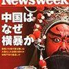 NEWSWEEK '10 10.13