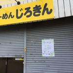 【2016年12月5日11:30】宇都宮のラーメン角次跡地に「らーめん じろきん」がオープン