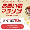 楽天市場では今年初の楽天お買い物マラソンが1月16日(土)まで開催!