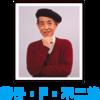 【ひらめき】日本人のコミュ力を上げる方法を思いついた ~藤子・F・不二雄のFってなんだろう~